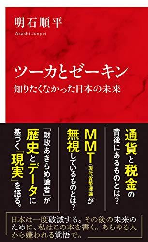 ツーカとゼーキン 知りたくなかった日本の未来 (インターナショナル新書) - 明石 順平