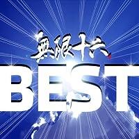 無限十六BEST