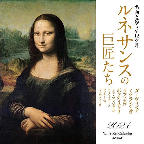 カレンダー2021 名画と暮らす12ヶ月 ルネサンスの巨匠たち(ダ・ヴィンチ、ミケランジェロ、ラファエロ、ボッティチェリ他) (月めくり・壁掛け) (ヤマケイカレンダー2021)の詳細を見る