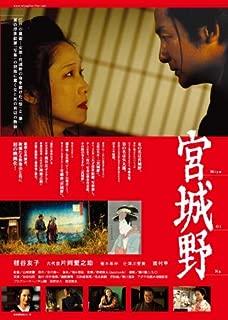 宮城野 [DVD]