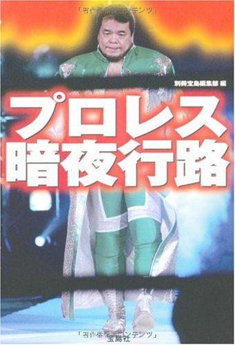プロレス暗夜行路 (宝島SUGOI文庫 A へ 1-124)の詳細を見る