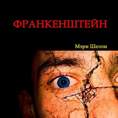 『Frankenstein, or Modern Prometheus (Russian Edition)』のカバーアート