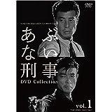 あぶない刑事 DVD Collection VOL.1