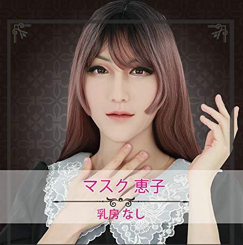 Bodydom フィメールマスク 女装 シリコン仮面 リアルな美女の顔 人工目無し 惠子ちゃん