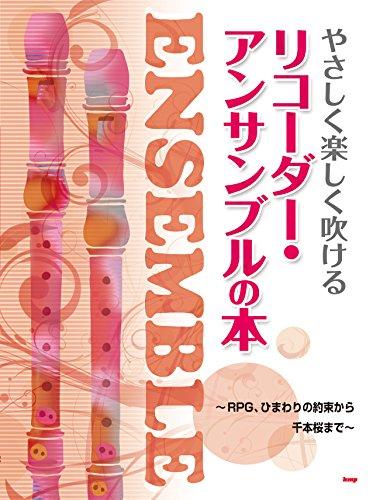 やさしく楽しく吹ける リコーダーアンサンブルの本 ~RPG、ひまわりの約束千本桜まで~ (楽譜)