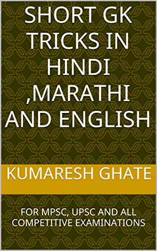 SHORT GK TRICKS IN HINDI ,MARATHI AND ENGLISH: FOR MPSC, UPSC AND ALL COMPETITIVE EXAMINATIONS