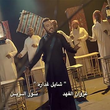 Shayl Ghdara (feat. Gazwan Alfahd)