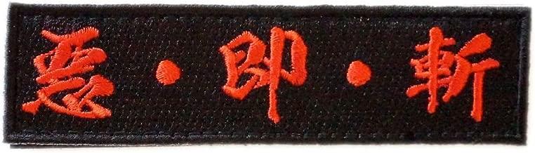 [Japan Import] 100% Embroidery Verclo Embroidered Morale Patch Slay Evil immdediately Kanji A0430