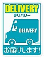 D-sign デリバリー お届けします 出前 宅配 カフェ 飲食店 ステッカー シール 車用A (青, 12cmx16cm)