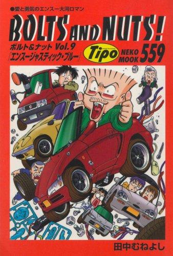 BOLTS AND NUTS! vol.9―愛と勇気のエンスー大河ロマン エンスージャスティック・ブルー (NEKO MOOK 559)