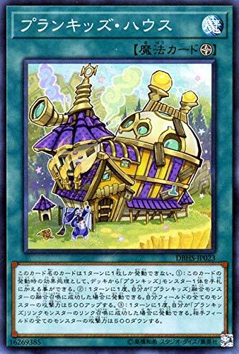 遊戯王カード プランキッズ・ハウス(スーパーレア) デッキビルドパック ヒドゥン・サモナーズ(DBHS)   フィールド魔法 スーパー レア