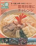 雲南料理について知りたい方はこちら!