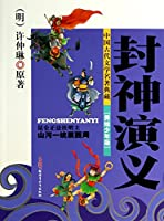 Gods - Ancient Chinese Literature Collection - [ America painted boy version ](Chinese Edition)