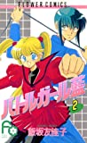 バトルガール藍(2) (フラワーコミックス)