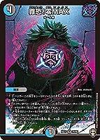 【4枚セット】デュエルマスターズ 罪恐!零MAX 25/95 DMRP15 幻龍×凶襲 ゲンムエンペラー!!!