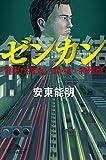 ゼンカン 警視庁捜査一課・第一特殊班 (幻冬舎文庫)
