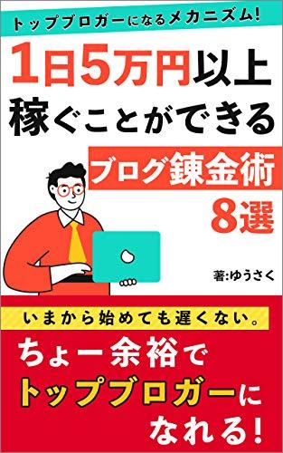 トップブロガーになるメカニズム!1日5万円以上稼ぐことができるブログ錬金術8選