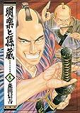 明楽と孫蔵 9 (アクションコミックス)