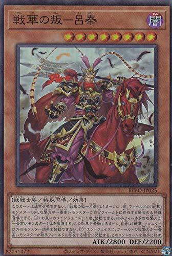 遊戯王 BLVO-JP025 戦華の叛-呂奉 (日本語版 スーパーレア) ブレイジング・ボルテックス