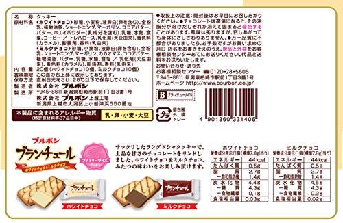 ブルボンブランチュールFS1袋(20個)