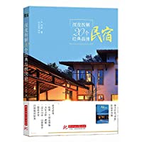 Depth dismantling 20 classic brands Bed and Breakfast(Chinese Edition)