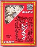楽陽 チルドシウマイ(赤箱)138g(12個入り) 【15箱】