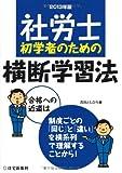 2013年版 社労士初学者のための横断学習法