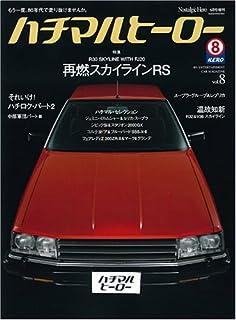 Nostalgic Hero (ノスタルジック ヒーロー) 2008年 05月号 増刊 ハチマルヒーロー vol.8 [雑誌]