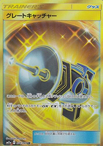 ポケモンカードゲーム SM11a 078/064 グレートキャッチャー (UR ウルトラレア) 強化拡張パック リミックスバウト