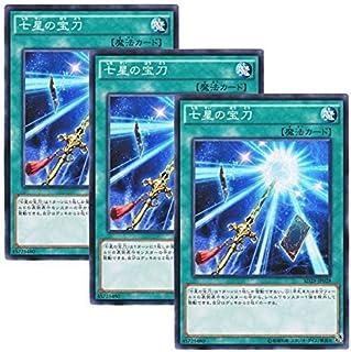 【 3枚セット 】遊戯王 日本語版 SD29-JP029 Sacred Sword of Seven Stars 七星の宝刀 (ノーマル)