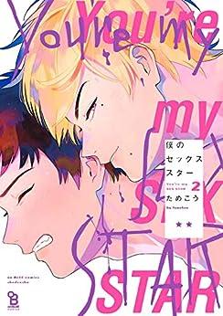 [ためこう]の僕のセックススター(2)【電子限定特典付】 (onBLUE comics)