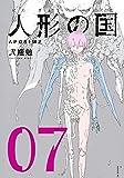 人形の国(7) (シリウスKC)