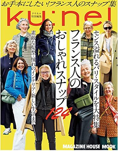 クウネル特別編集 フランス人のおしゃれスナップ124 (マガジンハウスムック)