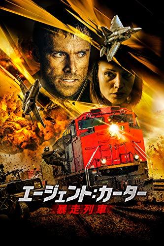 エージェント:カーター 暴走列車(字幕版)
