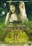 トロルとエルフの森/魔法のドア[DVD]