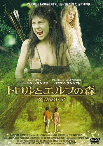 トロルとエルフの森 / 魔法のドア [DVD]