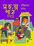 Sahaj Path Samagra 1,2 & 3 [Hardcover] Rabindranath Tagore Bengali Book Children's Book [Hardcover] Rabindranath Tagore