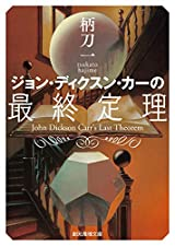 ジョン・ディクスン・カーの最終定理 (創元推理文庫)