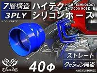 ハイテク 高性能 シリコンホース ストレート クッション 同径 内径Φ40mm 青色 ロゴマーク無し インタークーラー ターボ インテーク ラジェーター ライン パイピング 接続ホース 汎用品