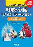ビジュアル実践リハ 呼吸・心臓リハビリテーション改訂第2版〜カラー写真でわかるリハの根拠と手技のコツ