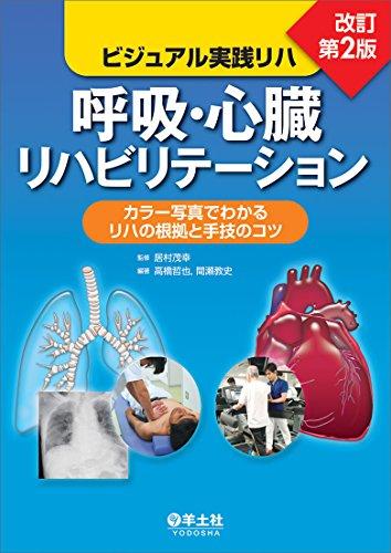 ビジュアル実践リハ 呼吸・心臓リハビリテーション改訂第2版〜カラー写真でわかるリハの根拠と手技のコツの詳細を見る