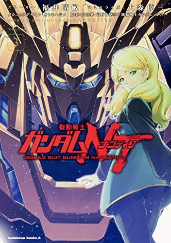 機動戦士ガンダムNT(3) (角川コミックス・エース)の詳細を見る