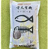 魚粕&菜種粕 骨太有機3−21−0 プロ農家も使ってる100%有機肥料 (1kg)
