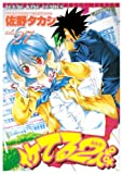 イケてる2人 27 (ヤングキングコミックス)