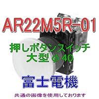 富士電機 AR22M5R-01G 丸フレーム大形押しボタンスイッチ オルタネイト(1b) (緑) NN
