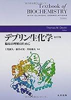 デブリン生化学 原書7版 臨床の理解のために