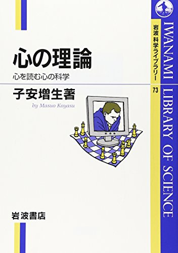 Theory of mind - science of the mind that read minds (Iwanami Library of Science (73)) (2000) ISBN: 4000065734 [Japanese Import]