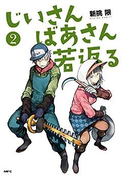 [新挑限] じいさんばあさん若返る 第01-02巻