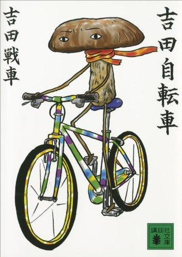 吉田自転車 (講談社文庫)
