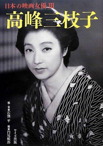 高峰三枝子 (日本の映画女優) - 石割 平, 敏郎, 円尾